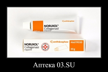 Норуксол мазь, Noruxol Ointment